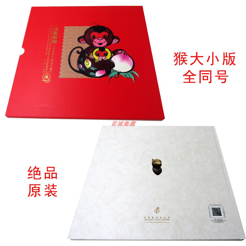 Monkey xianrui 2016 bingshen year of the monkey stamps collection volume monkey big and small stamps all have the same number.