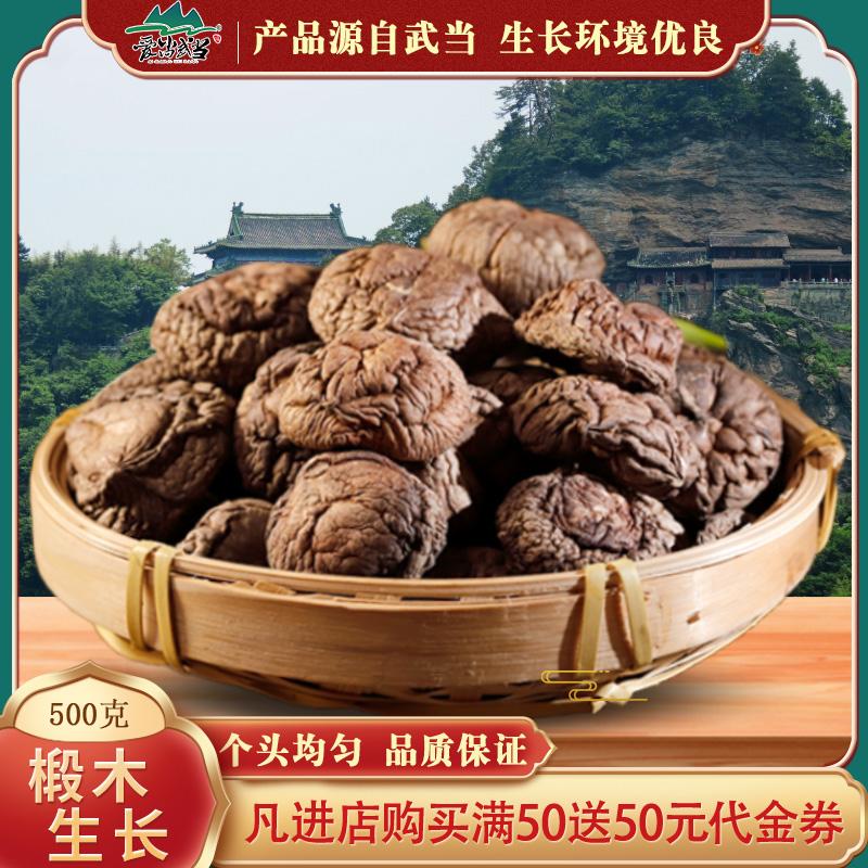 武当山椴木农家香菇500g包邮袋装特级冬菇干货蘑菇营养菌菇食材