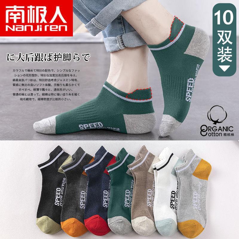 男士春夏季薄款船袜短袜品牌防臭棉袜袜子运动中筒包邮实惠装37