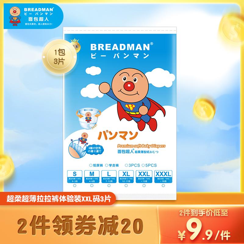 日本面包超人超柔超薄xxl拉拉裤