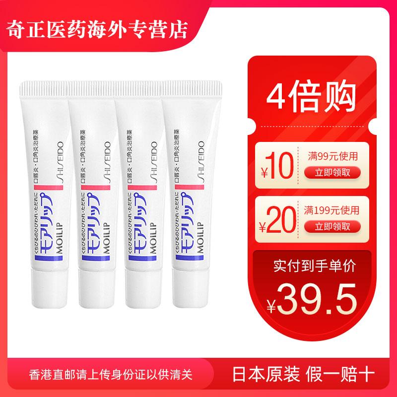 SHISEIDO Shiseido MOILIP autumn and winter season repair, peeling, lip balm, lip balm 8 grams