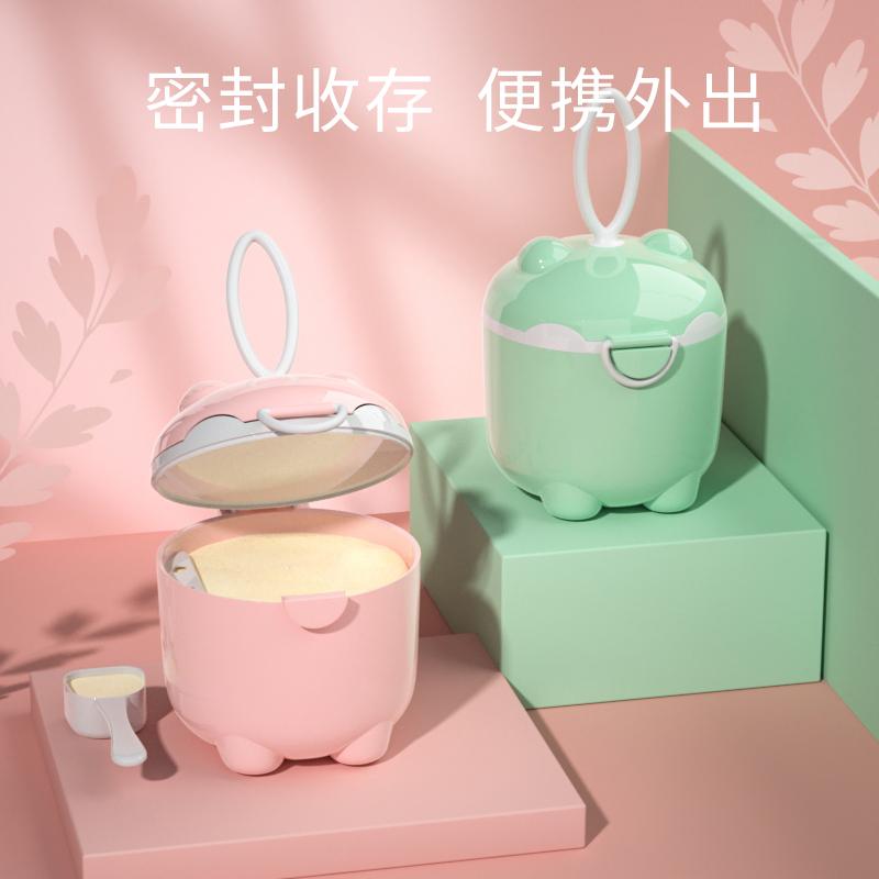 婴儿奶粉盒便携外出分装盒宝宝米粉储存罐密封防潮小容量奶粉格子
