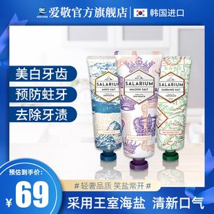 韩国进口爱敬莎拉瑞敏去除口臭清新口气轻奢海盐冰盐牙膏3款可选