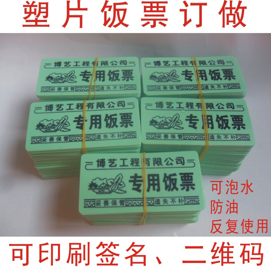 Food ticket canteen ticket plastic free design and manufacture waterproof canteen meal ticket dining ticket meal ticket early Chinese meal ticket ordering