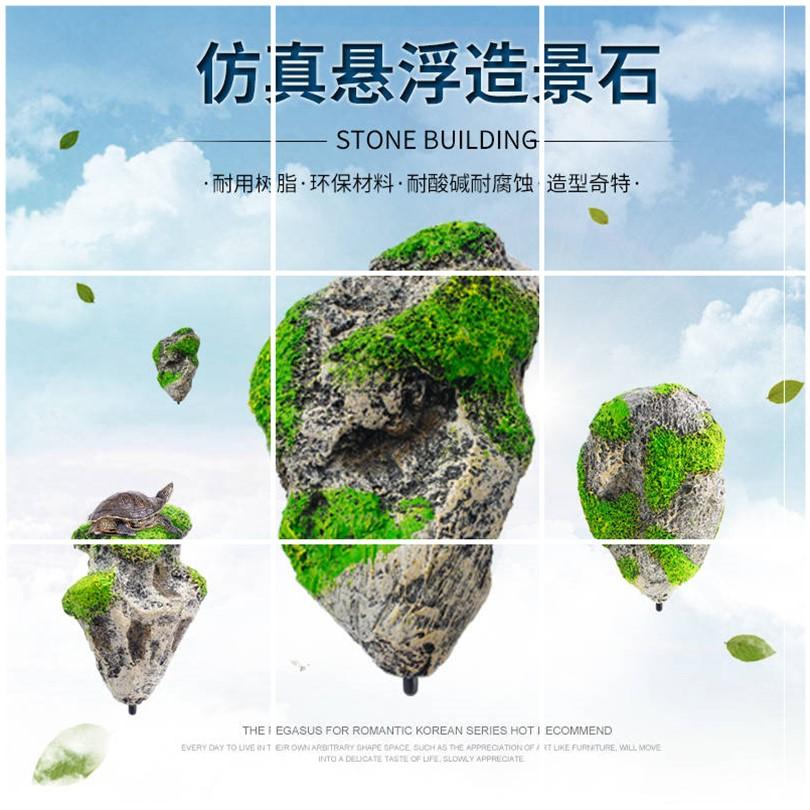 防斯景石石头阿凡达浮石悬浮人工水族真石头装饰造水草鱼缸莫漂。