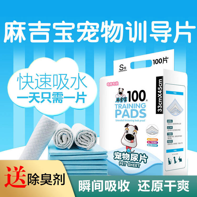 Majibao dog urine pad thickened deodorant water absorbent pad diaper water absorbent pad universal stock 100 pieces package