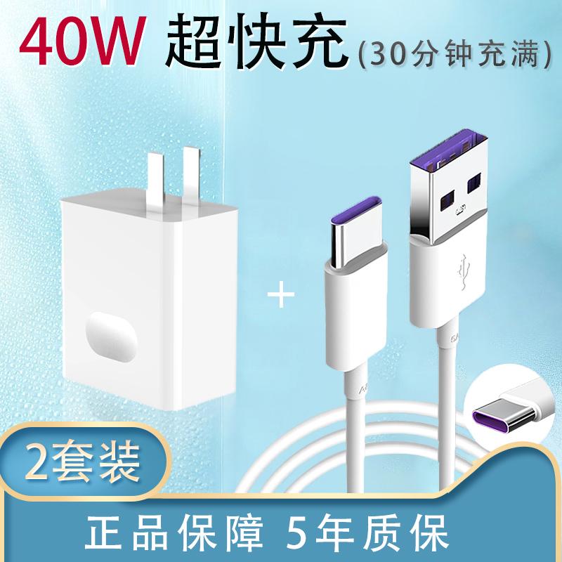 【40w快充】华为安卓正品数据线