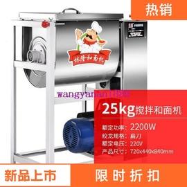 。和面機器家用揉面機餃子50公斤商用廚師機飯店用多功能小型蒸饃圖片