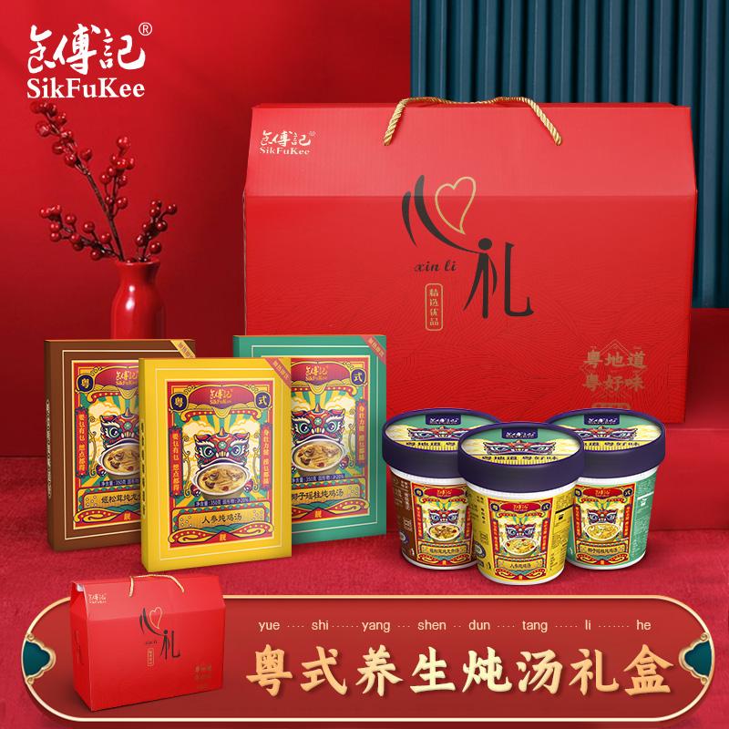 食傅记广东人参鸡汤料包加热即食秋冬养生滋补药膳炖汤速食自热汤