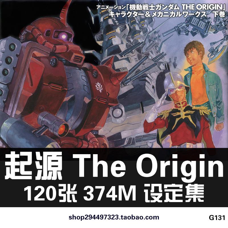 高达起源机动战士THE.ORIGIN设定集人物原画集线稿素材参考资料图