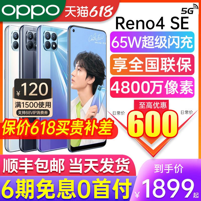 【新品手机】OPPO Reno4 SE reno4se手机5g新款oppo手机官方旗舰店官网正品oppo reno4 pro手机 oppo reno6