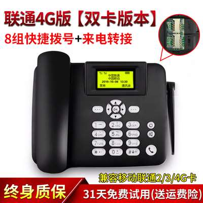 China Mobile Unicom Telecom 4G wireless card landline, all network telephone, fixed telephone, office, household business machine