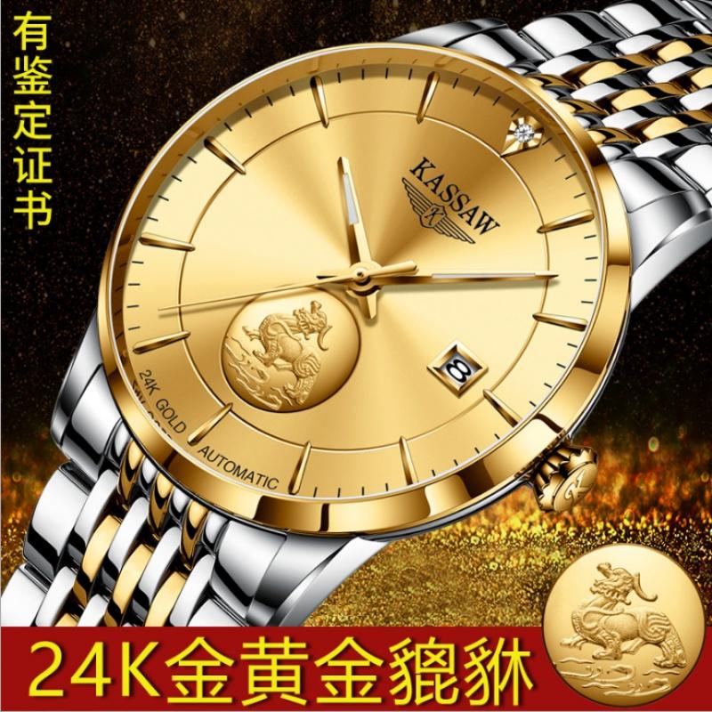 正品卡梭全自动机械手表男士商务腕表镶钻时尚防水24K金貔貅金表