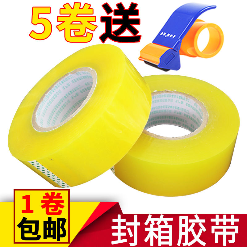 透明黄胶带封箱胶布快递打包封口胶带宽胶带包装胶带胶纸胶条72
