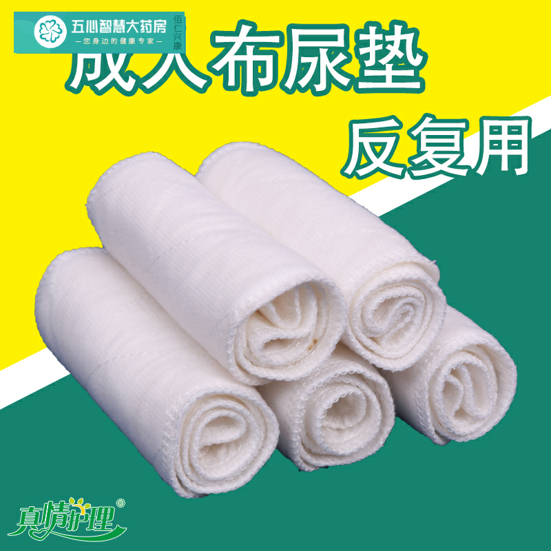 Old man can wash repeatedly with diaper, urine ring, large cloth, urine pad, diaper pad, adult incontinence underpants, XW