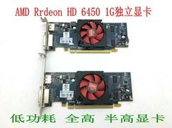 2手拆机DELL显卡HD6450 HD7450 512M 1G D3 PCI-E原装DVI DP C264