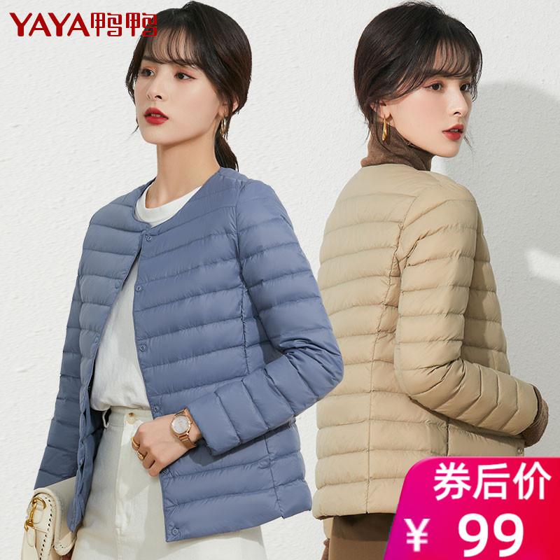 鸭鸭轻薄羽绒服女2020年新款冬季短款圆领内胆修身时尚薄外套反季