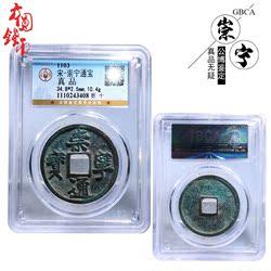 历代保真古币铜钱公博评级折十崇宁通宝美品盒子币收藏包老包邮钱