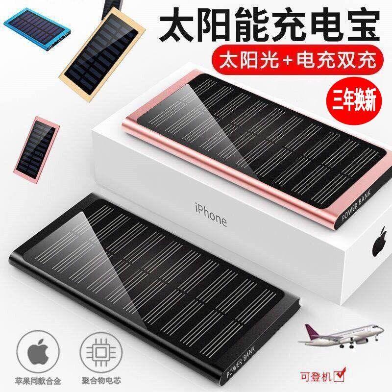 太阳能智能超薄充电宝10000mahOPPO移动电源vivo手机通用型小米