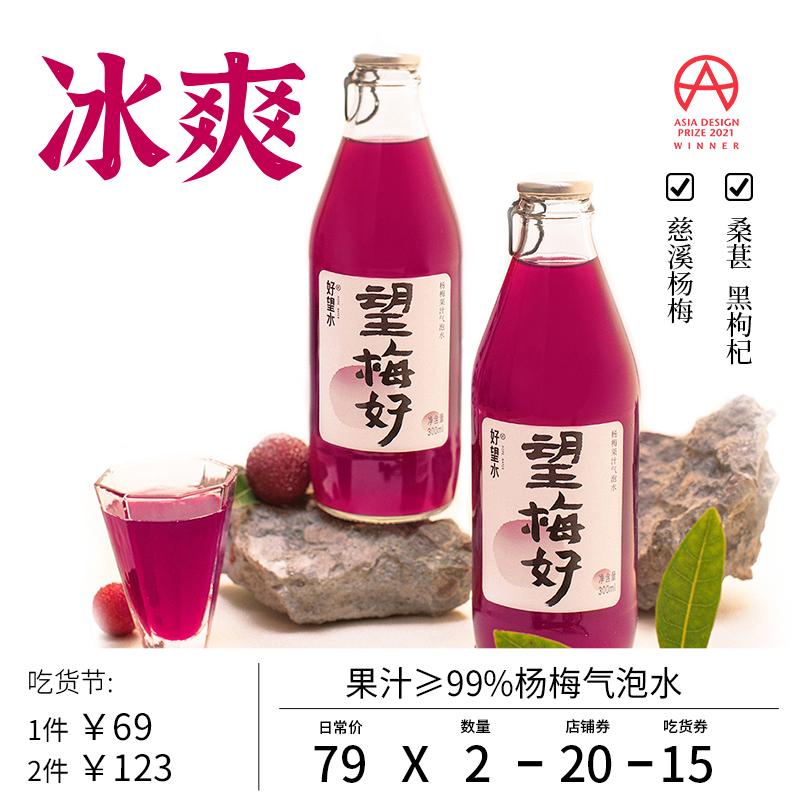 好望水望梅好气泡水杨梅汁果汁汽水