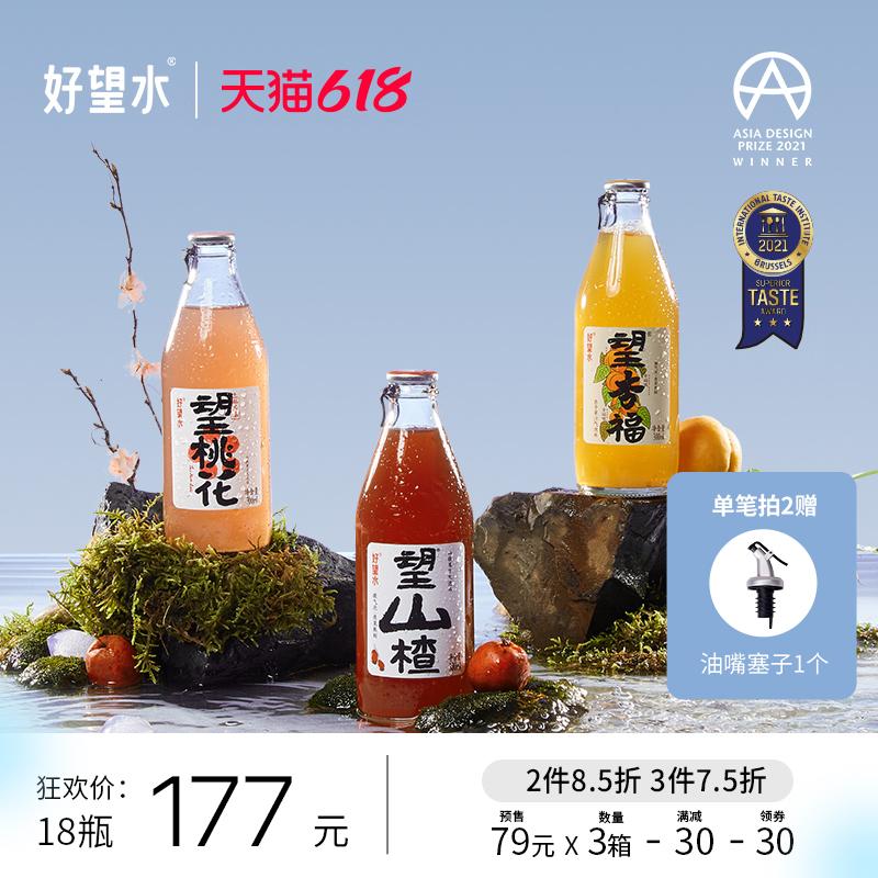 好望水望山楂汁望桃花山楂气泡水饮料果汁饮品0脂300ml*6瓶组合装