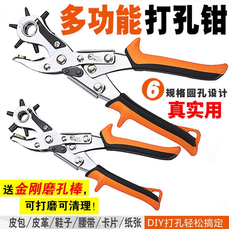 多功能皮革打孔钳手动打孔钳省力开孔钳腰表皮带打孔器打眼器打洞