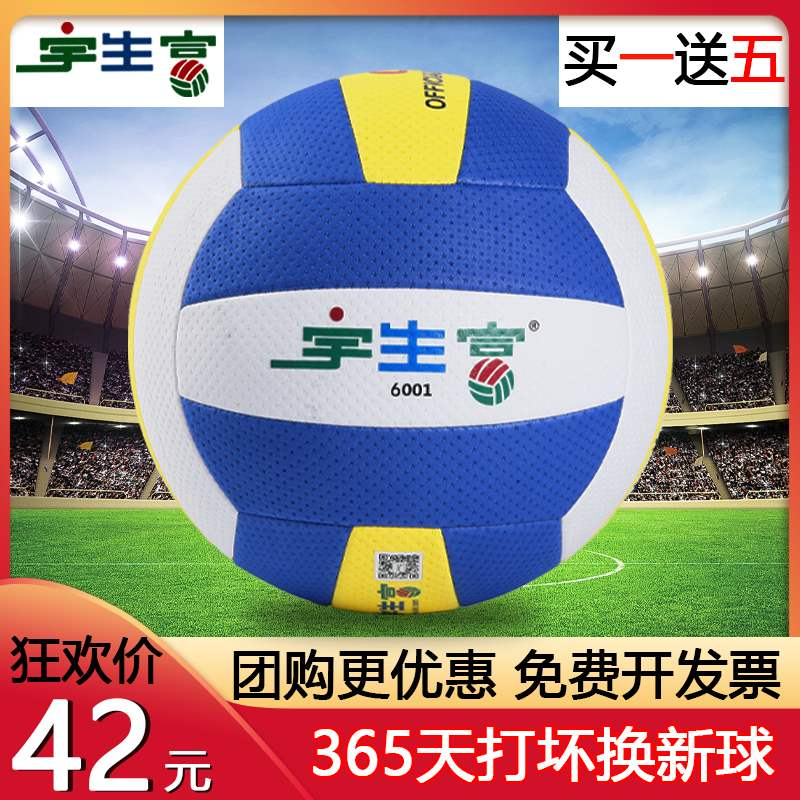 Training 6001 students air volleyball match special ball light soft No.7 No.5 Middle aged and elderly popular volleyball 2020