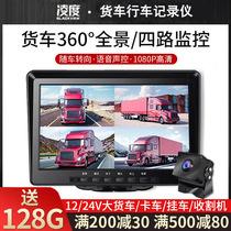凌度货车行车记录仪24v高清夜视倒车影像一体机360度全景四路监控