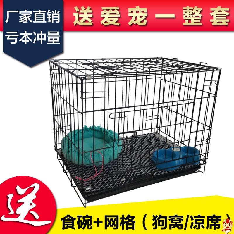 中型贵宾兔笼狗笼泰迪比熊巴哥小型犬狗笼子犬折叠笼鸡笼猫笼。