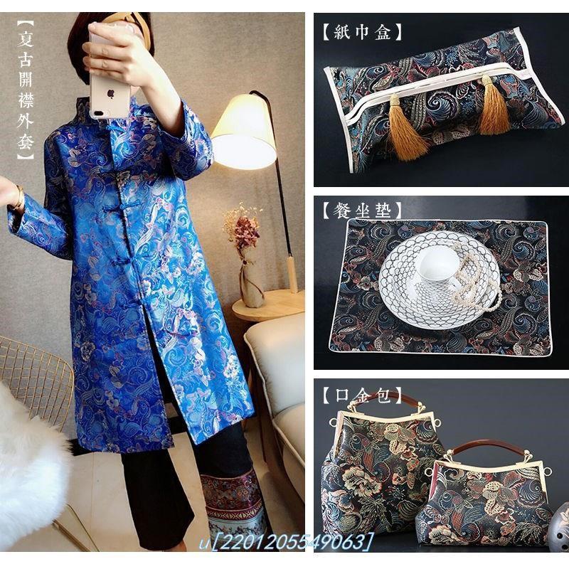 中国風diy手製の唐装のシルクサテン生地