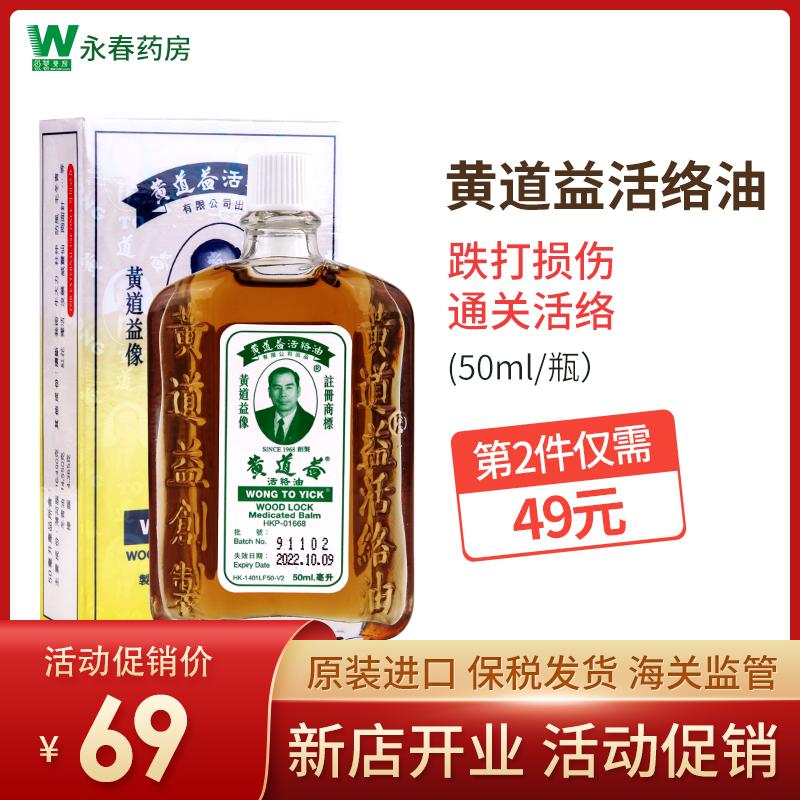 黄道益50ml港版原装正品活络油