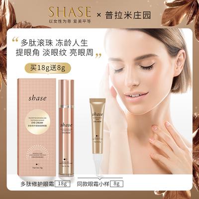 SHASE莎色 普拉米多肽修护紧致按摩眼霜淡化细纹提亮肤色滋润眼周