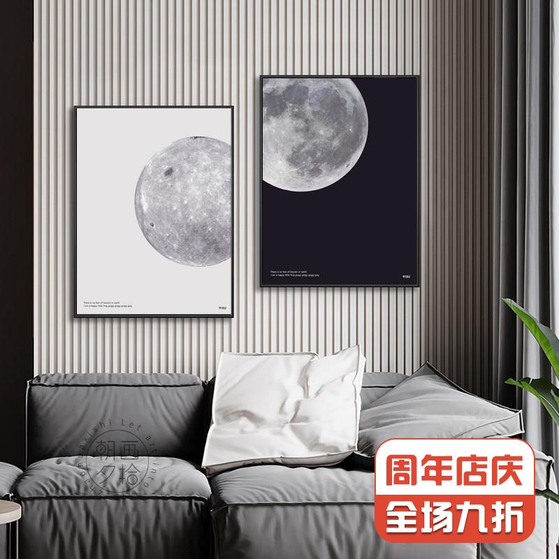 北欧装饰画星球挂画玄关入户现代简约太空组画行星黑白色月球地。