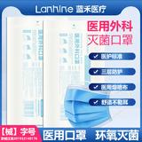 Lanhlne 蓝禾医疗 一次性医用外科口罩 灭菌型 100只 19.9元包邮(双重优惠)