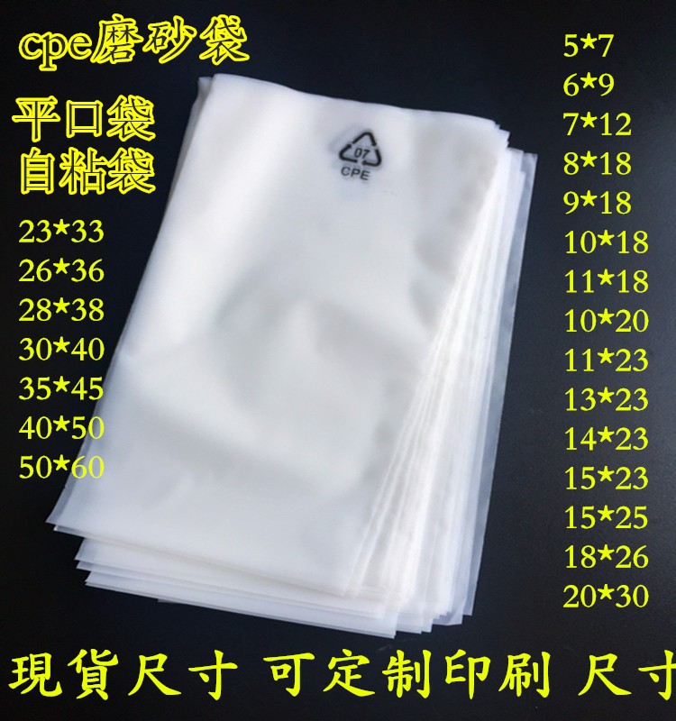 Translucent battery bag CPE frosting bag flat bag self adhesive bag mobile phone case electronic products plastic can be set.