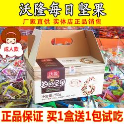 便携每日坚果30包五仁坚果混合装沃龙袋装优品食品干吃儿童果子