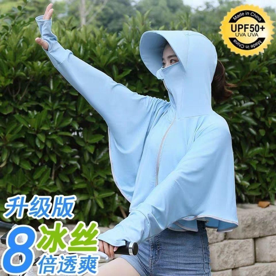 防晒衣女长袖2021夏季新款防晒衫防紫外线透气防晒服冰丝薄款外套