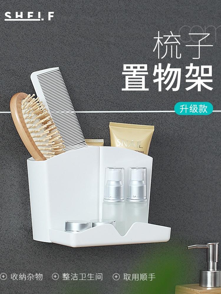 创意卫生间牙刷梳子置物架壁挂式免打孔梳子架放眉笔的收纳筒桶。