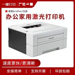 兄弟2140联想LJ2200黑白激光打印机小型家用 办公A4激光打印机