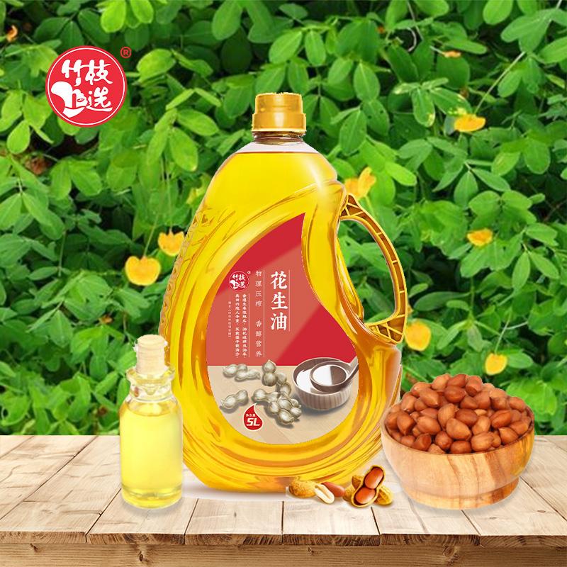 竹枝上选一级压榨浓香花生油5L食用油桶装家用炒菜健康营养优质