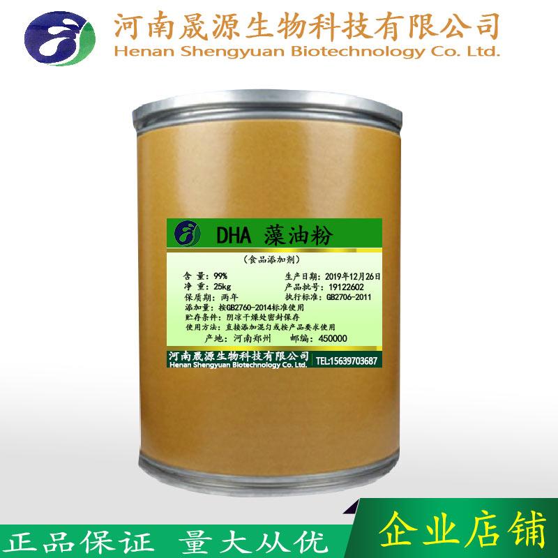 食品級のDHA藻油粉の栄養強化剤の藻油の粉の22炭素のヘキサエン酸の100 gを提供して郵送します。