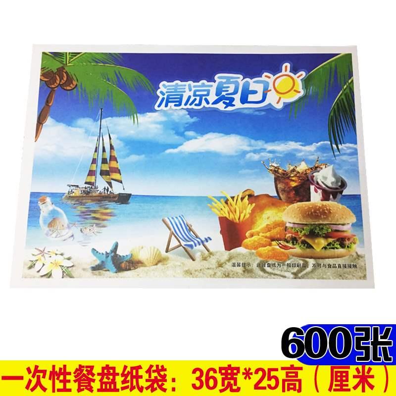 定制餐盘纸快餐店餐盘垫纸托盘纸汉堡纸袋600张包邮