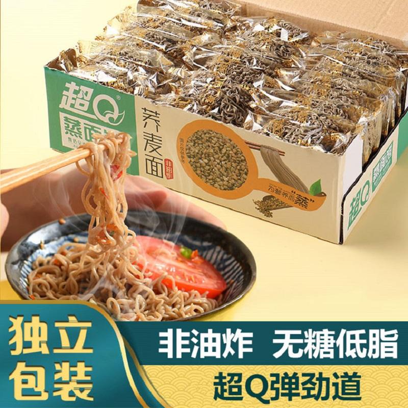 超Q荞麦方便面非油炸减0低脂肪粗粮代餐主食整箱面饼纯速食面条