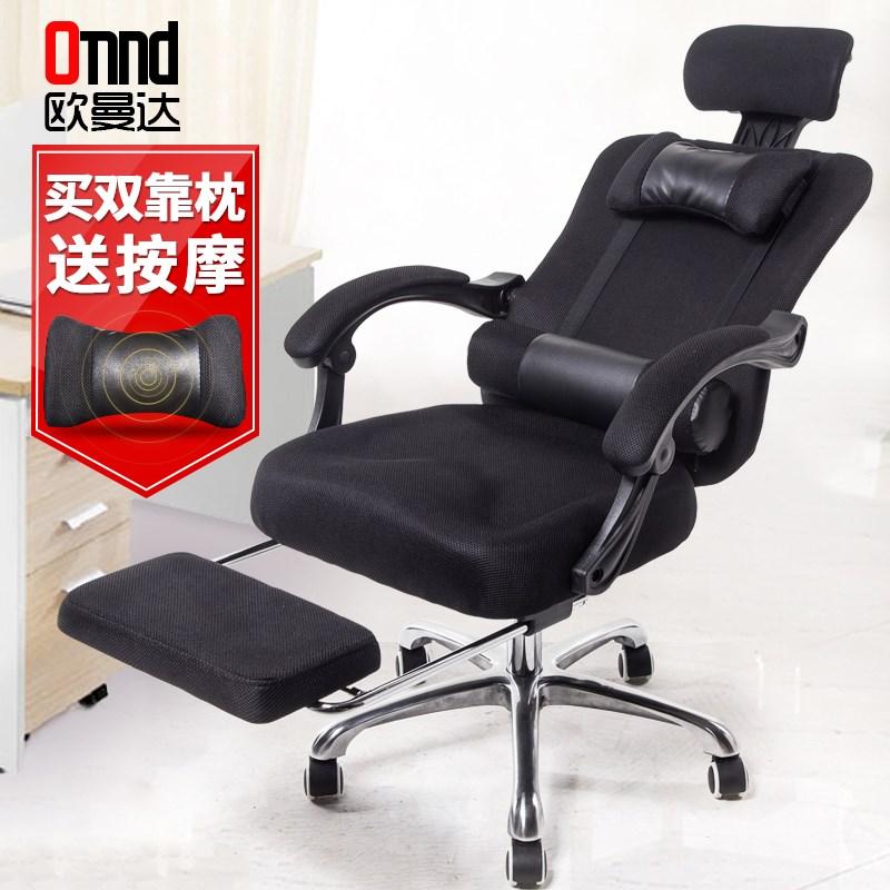 电脑椅家用办公椅网布职员椅升降转椅可躺搁脚休闲座椅子。