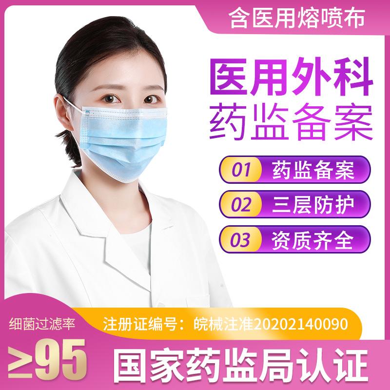 口罩一次性医用外科口罩夏天薄款含熔喷布100只透气医护口鼻罩10
