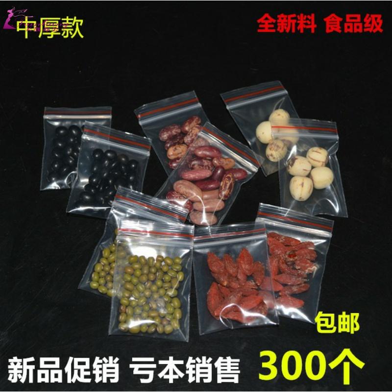 封口袋塑料小号西药便携药片塑封药代袋分装袋带分药袋随身。