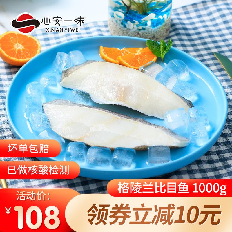 心安一味鲜活格陵兰比目鱼冷冻鸦片鱼新鲜鳕鱼宝宝幼儿高蛋白辅食