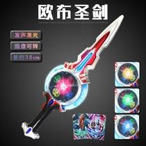 包邮圣剑变形火奥特曼变身器圆环特别专区炬欧布奥特曼玩具版大。