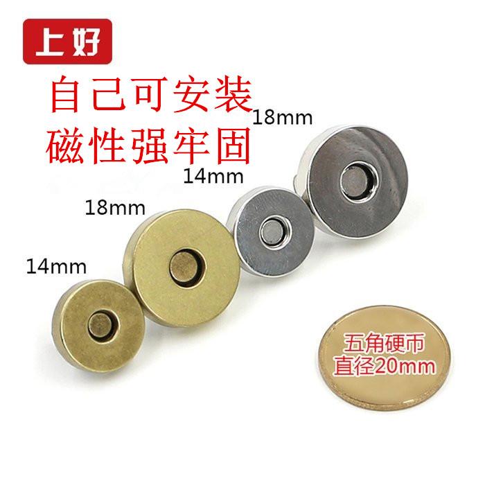 箱包暗扣按扣金属磁扣吸铁扣钱包磁铁扣包包的配件扣子锁扣吸盘式