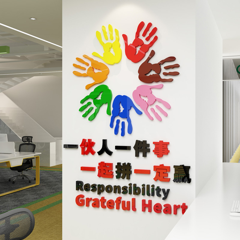 公司企业办公室单位文化墙面装饰励志墙贴标语3d立体亚克力墙贴。